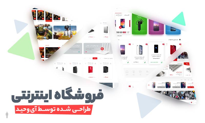 معرفی ۹ فروشگاه اینترنتی طراحی شده توسط آی وحید