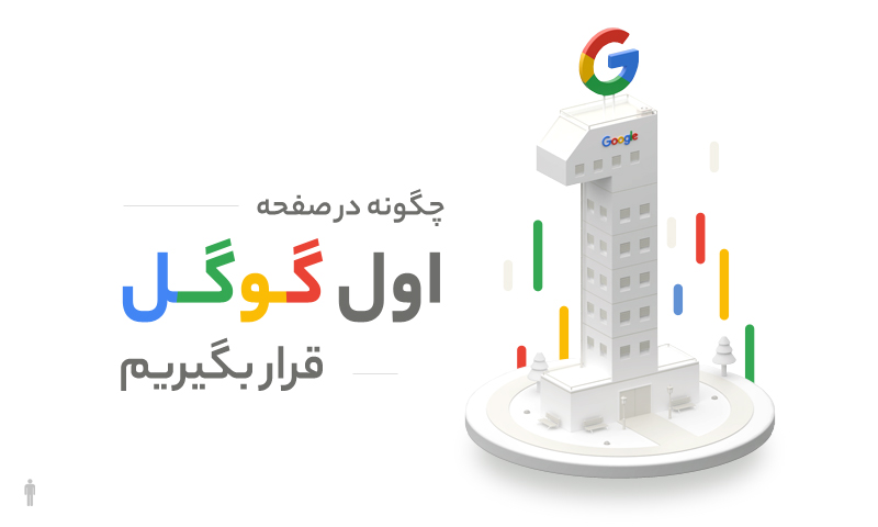 چگونه در صفحه اول گوگل قرار بگیریم؟ ۶ راهکار ساده