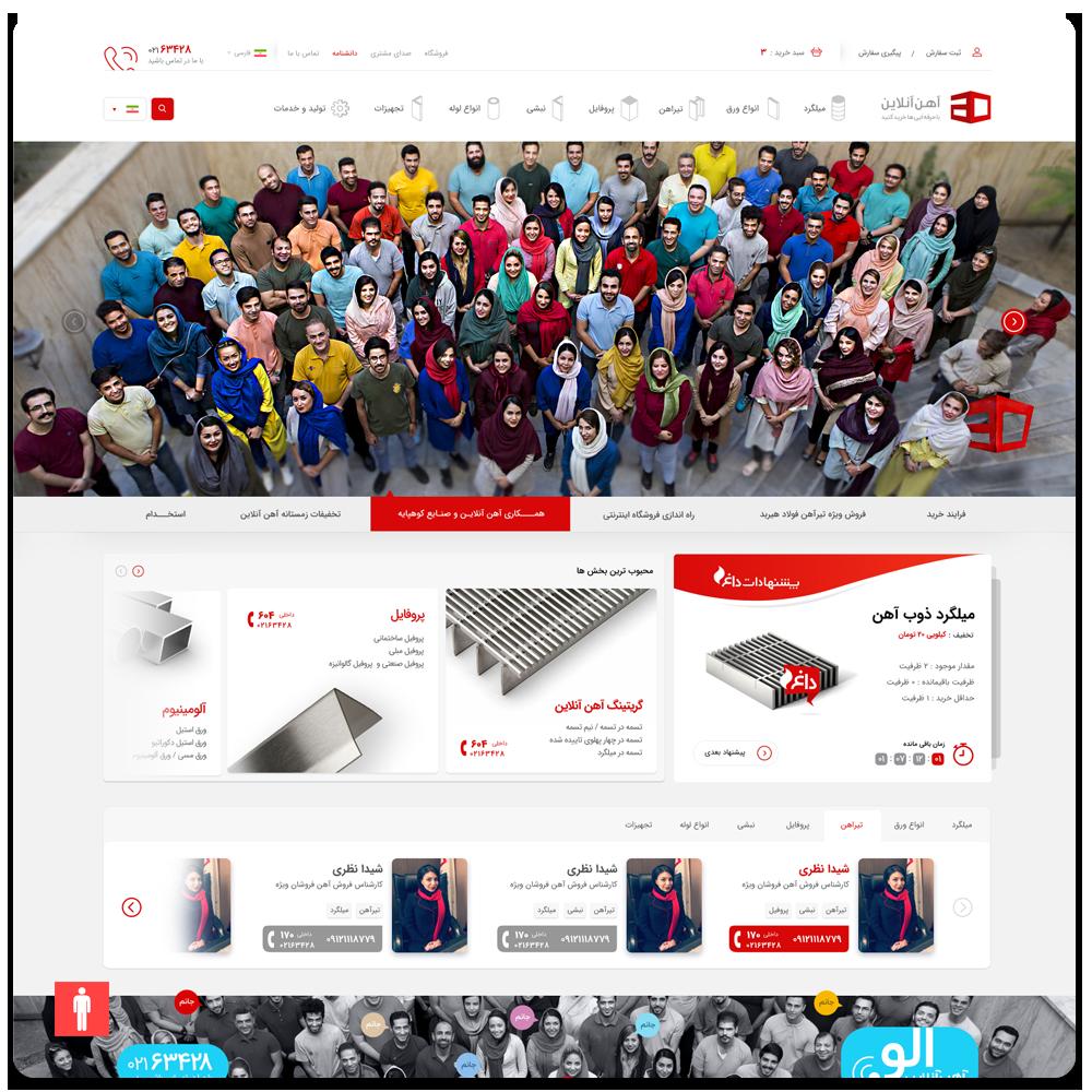 فروشگاه آنلاین فروش آهن و میلگرد