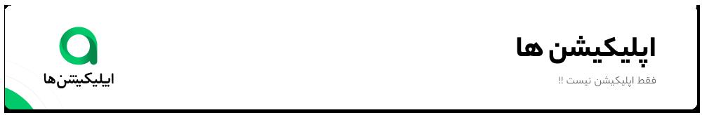 وب سایت اندروید اپلیکیشنها