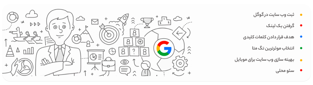 چطور در صفحه اول گوگل باشیم