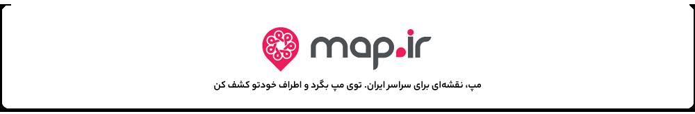 سرویس نقشه آنلاین مپ