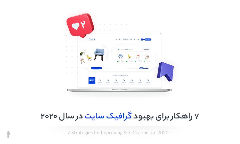 7 راهکار برای بهبود گرافیک سایت در سال 2020