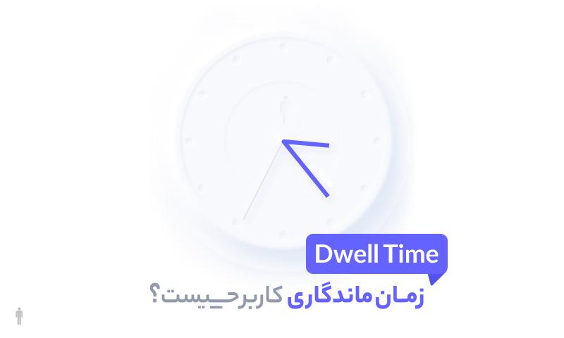 زمان ماندگاری کاربر یا Dwell Time چیست