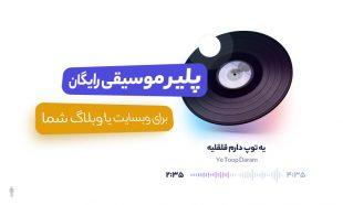 ۱۰ پلیر موزیک برای وب سایت
