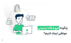 چگونه با 8 مرحله ساده فروشگاه اینترنتی موفقی ایجاد کنیم