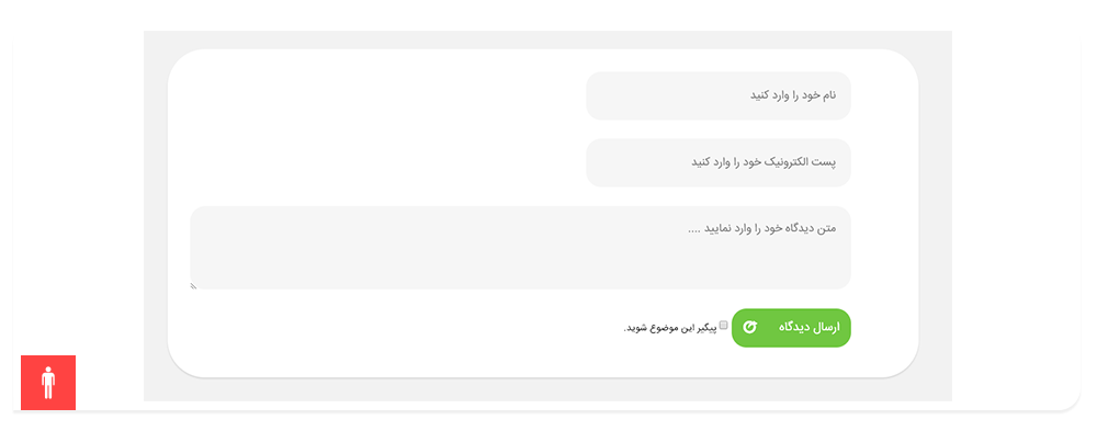 اطلاع رسانی کامنت ها و پاسخ به آنها