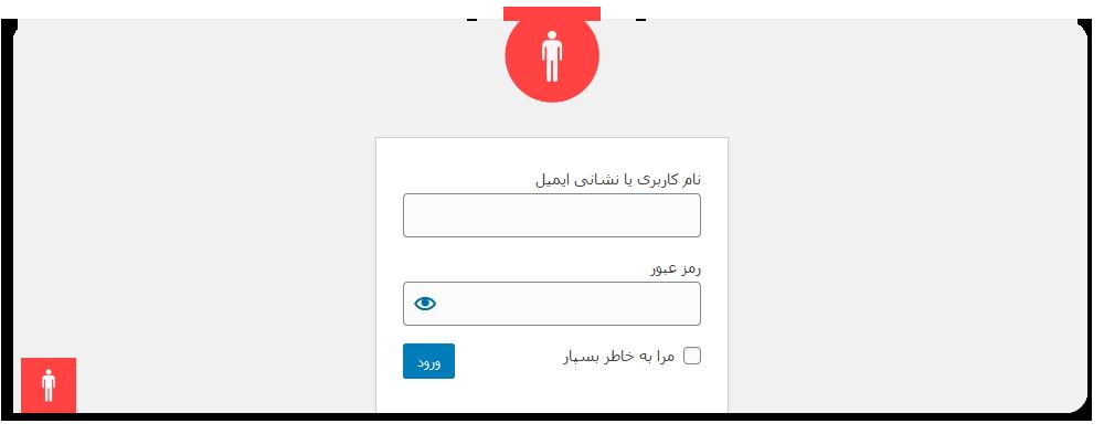 لوگوی خودتان را جایگزین لوگوی وردپرس در صفحه لاگین کنید