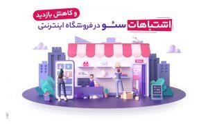7 خطای سئو در فروشگاه اینترنتی که موجب کاهش بازدید می شود