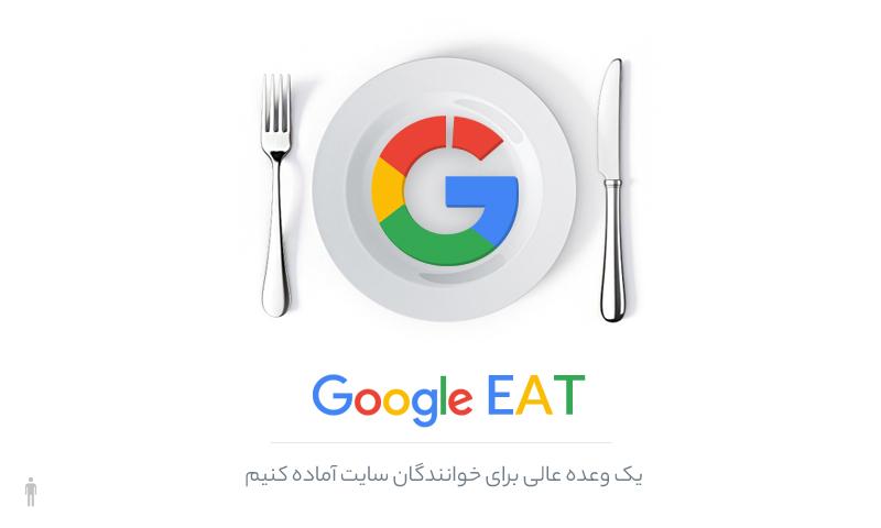 E-A-T گوگل چیست؟ چطور با E-A-T سئو داخلی سایت را تقویت کنیم