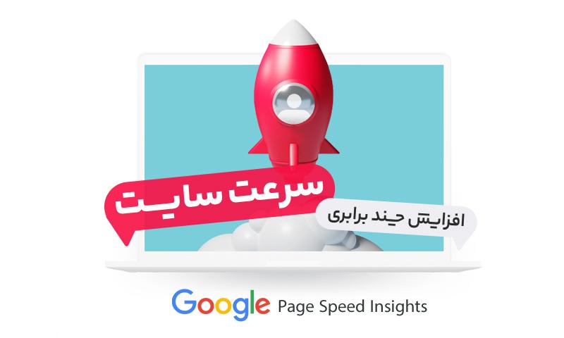آموزش کار با Page Speed Insights