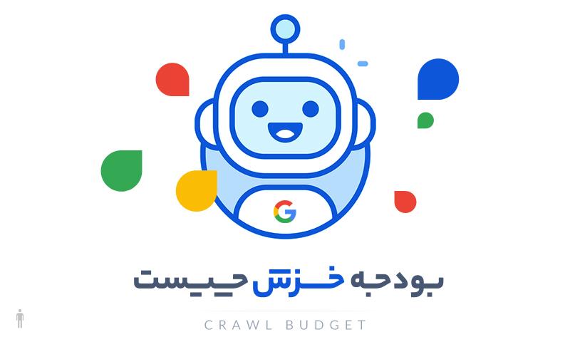 بودجه خزش ( Crawl Budget ) چیست