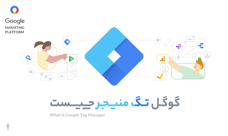 گوگل تگ منیجر چیست؟
