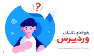 رفع خطای This Site Experiencing Technical Difficulties
