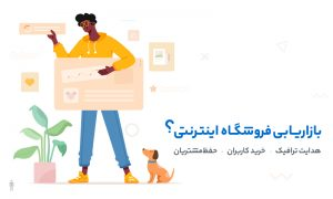بازاریابی فروشگاه اینترنتی چیست – 6 تکنیک بازاریابی فروشگاه اینترنتی