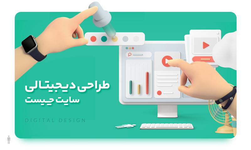 طراحی دیجیتالی سایت چیست