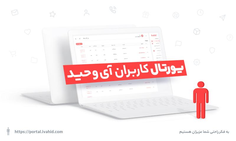 آموزش پورتال کاربران آی وحید