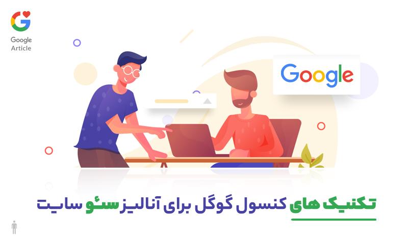 5 تکنیک کنسول گوگل برای آنالیز سئو سایت