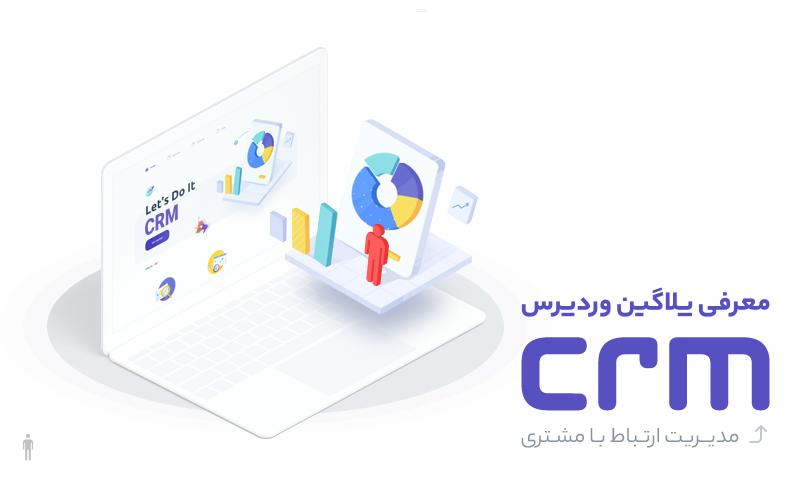 معرفی 12 افزونه CRM وردپرسی برای کسب در آمد بیشتر