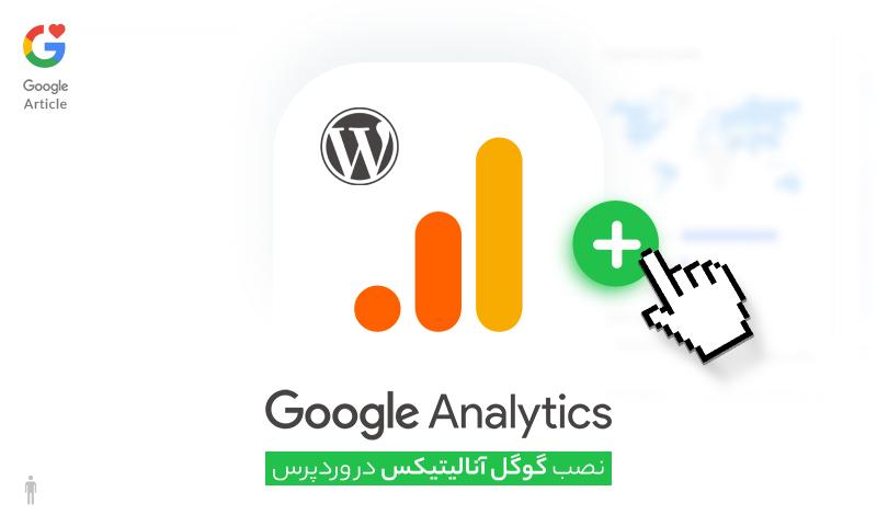4  روش آسان نصب گوگل آنالیتیکس در وردپرس