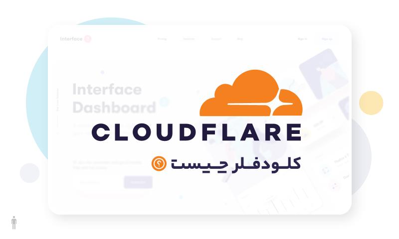 کلودفلر ( Cloudflare ) چیست؟