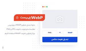 WebP چیست و نحوه تبدیل تصاویر WebP در وردپرس