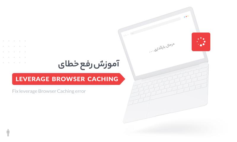 آموزش رفع خطای Leverage Browser Caching