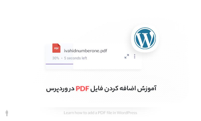 آموزش تصویری اضافه کردن فایل PDF در وردپرس