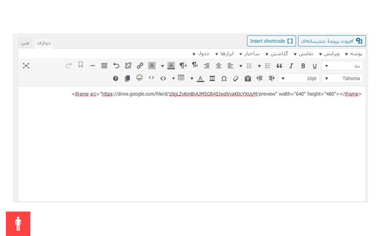 اضافه کردن فایل PDF در وردپرس