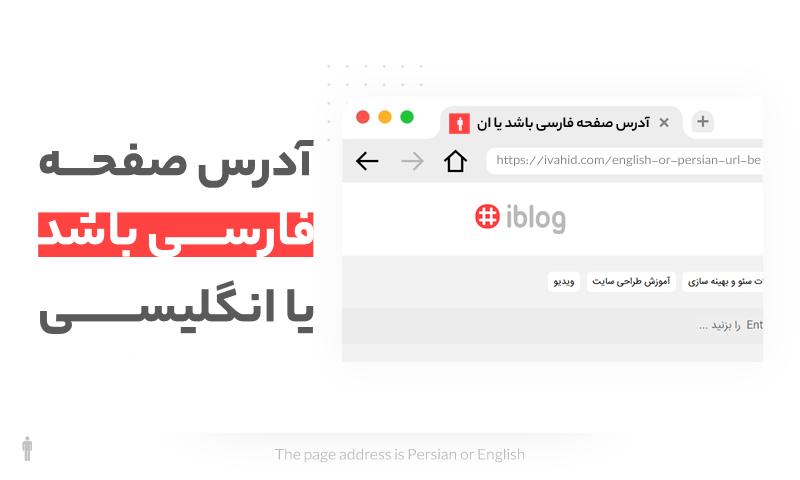 آدرس صفحه فارسی باشد یا انگلیسی؟