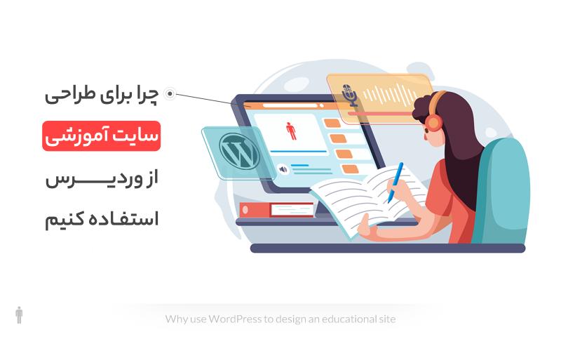 چرا در طراحی سایت آموزشی از وردپرس استفاده کنیم