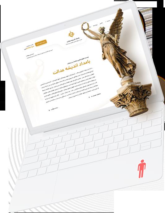 طراحی سایت بامداد اندیشه عدالت