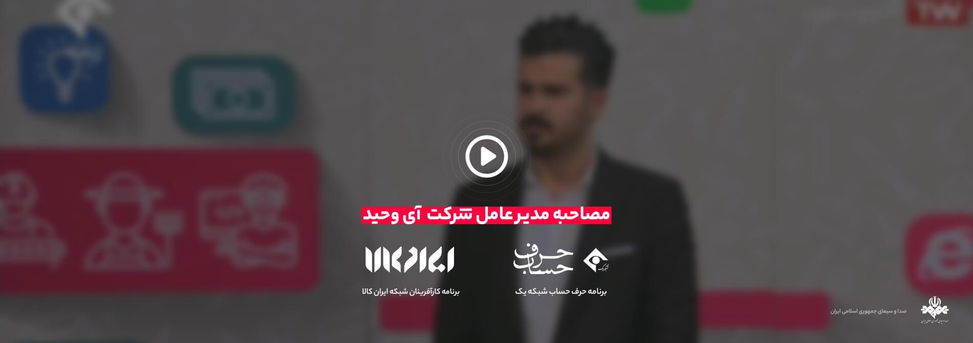 مصاحبه مدیر عامل شرکت آی وحید