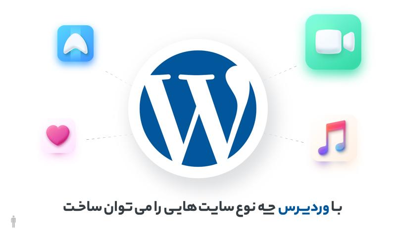 با وردپرس چه نوع سایت هایی را می توان ساخت