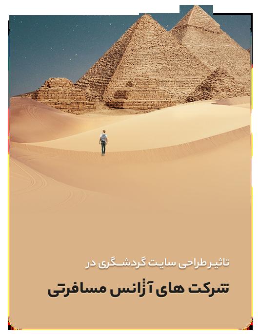 طراحی سایت آژانس گردشگری و مسافرتی