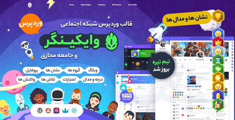 دانلود قالب بزودی فارسی PSD + HTML5/CSS3