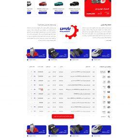 طراحی سایت اعتماد یدک