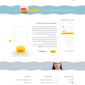 طراحی سایت ققنوس
