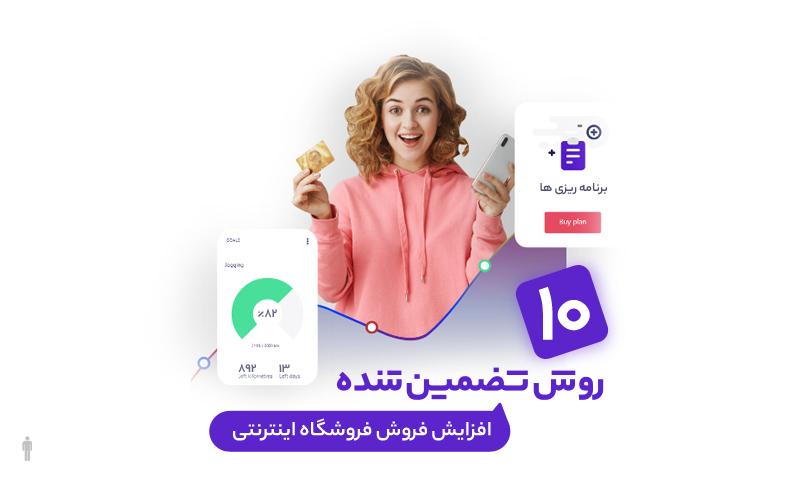 10 روش تضمین شده افزایش فروش فروشگاه اینترنتی 2021