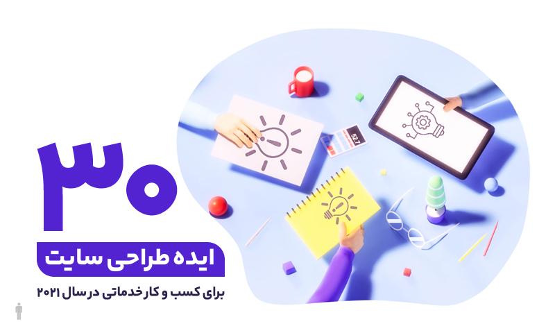 30 ایده طراحی سایت برای کسب و کار خدماتی در سال 2021