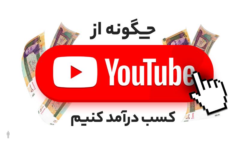 چگونه از یوتیوب کسب درآمد کنیم