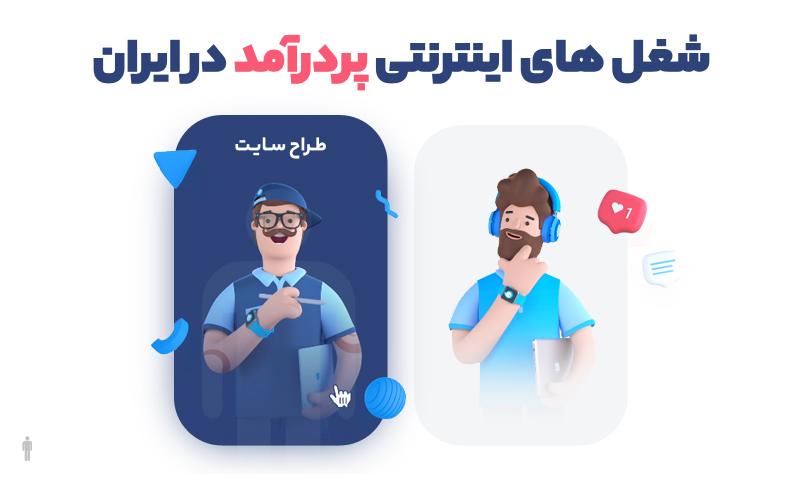 10 شغل اینترنتی پردرآمد در ایران