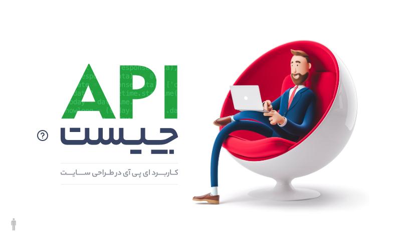 کاربرد API در طراحی سایت