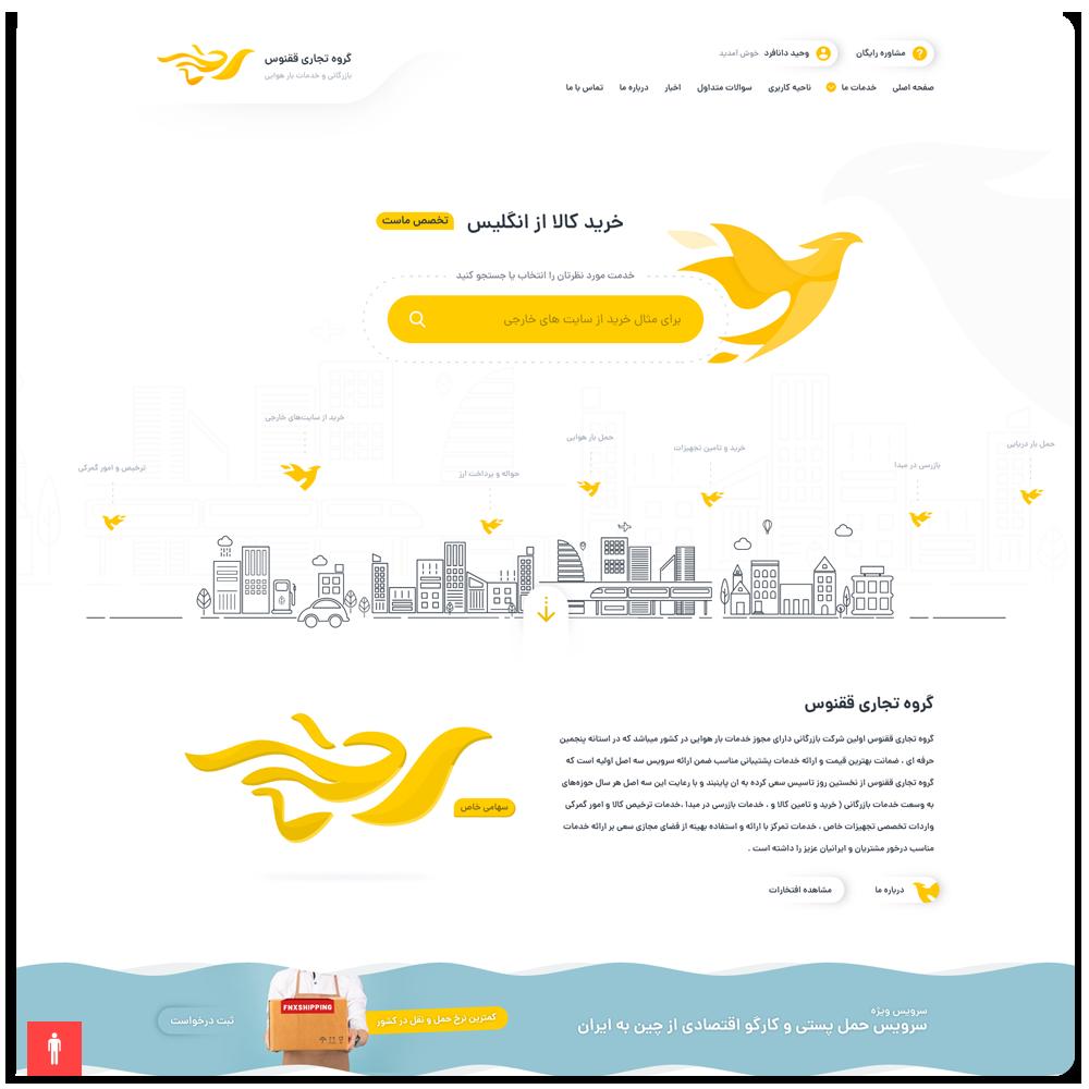 نمونه طراحی وب سایت تجاری