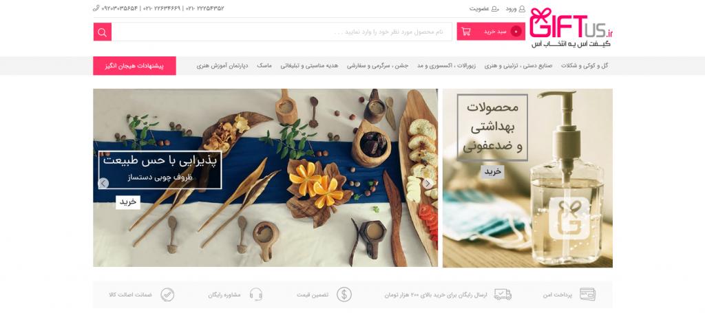 فروشگاه اینترنتی برتر ایران