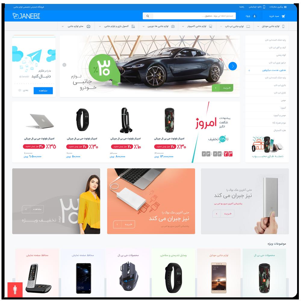 نمونه طراحی سایت فروشگاه اینترنتی