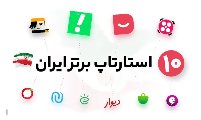 10 استارتاپ برتر ایران