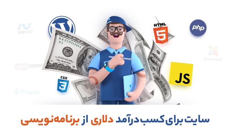 5 سایت برای کسب درآمد دلاری از برنامه نویسی
