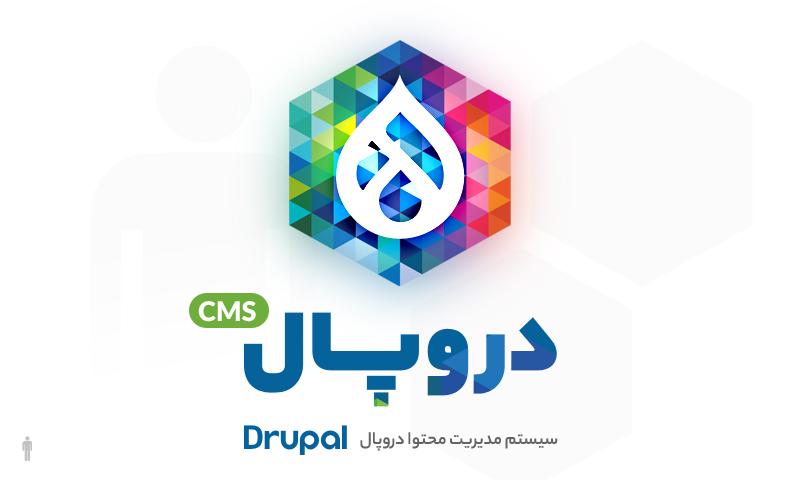 دروپال ( Drupal ) چیست ؟
