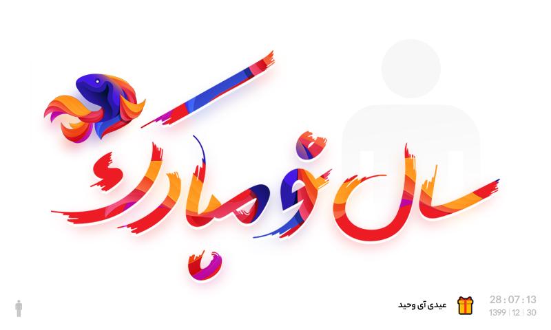 عید همگی مبارک + عیدی آی وحید